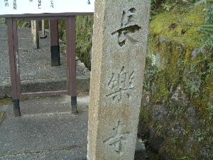 chourakuji-stone.JPG
