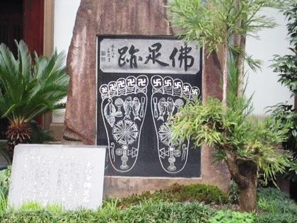 大行寺の仏足跡