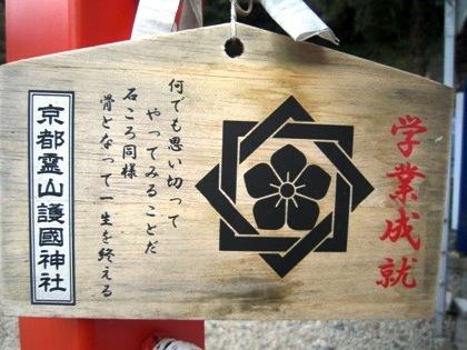 絵馬 坂本龍馬の家紋