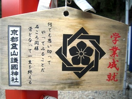 霊山護国神社の絵馬