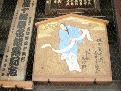 八坂神社の絵馬 坂田藤十郎襲名披露記念