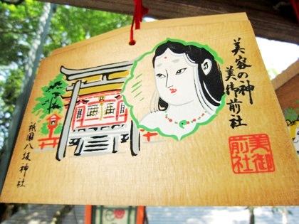美御前社 八坂神社の絵馬