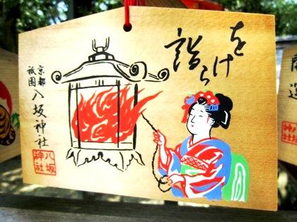 をけら詣り おけら詣り 八坂神社の絵馬