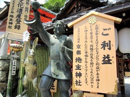 京都地主神社 大国主命と因幡の白ウサギ