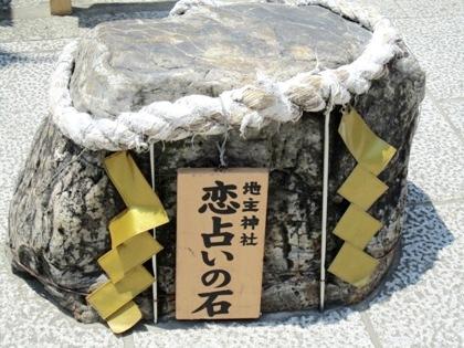 恋占いの石 京都地主神社