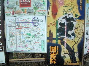 圓徳院のポスター