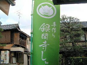 ginkakuji-chou-nobori.jpg