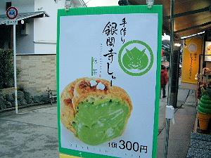 ginkakuji-chou.jpg
