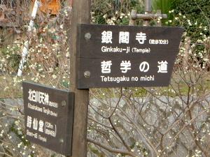 ginkakuji-road.JPG