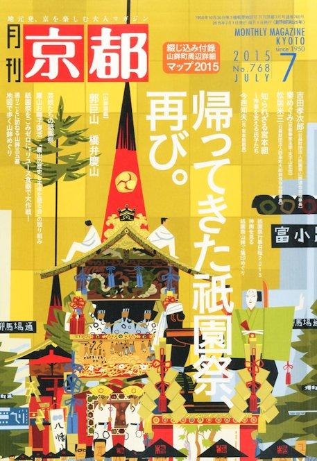 祇園祭の関連本