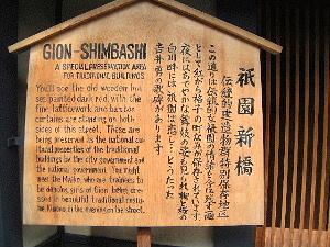 gion-shinbashi.jpg