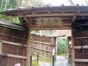 giouji-gate.jpg