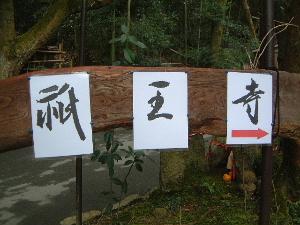 giouji-kanban.JPG