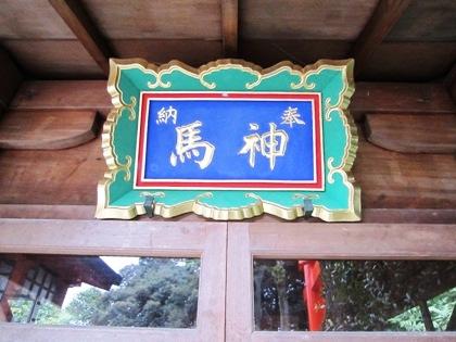 神馬 伏見稲荷大社