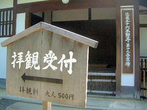 拝観料500円 青蓮院門跡