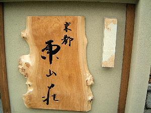 京都東山荘の看板