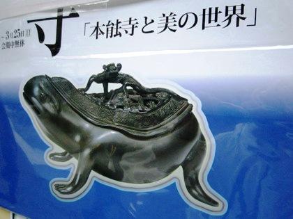 三足の蛙 本能寺と美の世界