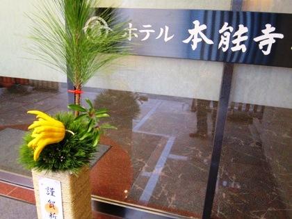 ホテル本能寺の仏手柑
