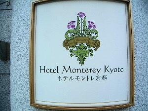 ホテルモントレ京都