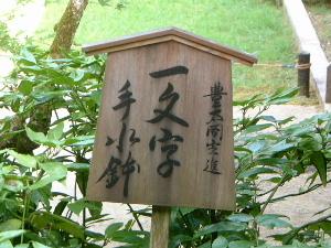 一文字の手水鉢 青蓮院門跡