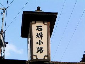 石塀小路 京都東山