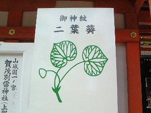 上賀茂神社の御神紋