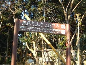 kansai-seminar-house-direction.JPG