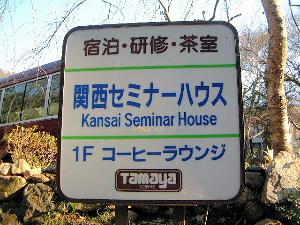 kansai-seminar-house.jpg