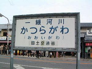 katura-river.jpg