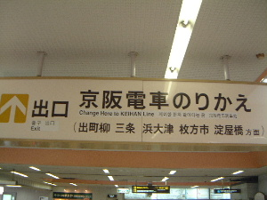 keihan-change-trains.JPG