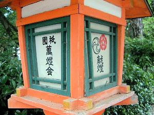 献燈 八坂神社の紋