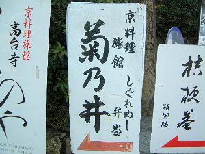 kikunoi-sign.jpg