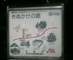 kinukake-no-michi.jpg