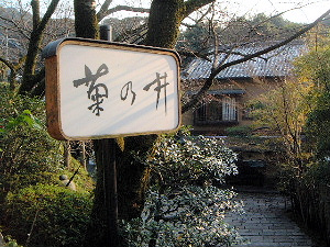 kyoto-kikunoi.jpg