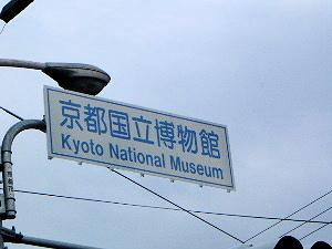 kyoto-national-museum.jpg