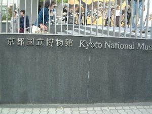 kyoto-national-museum2.JPG