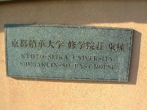 kyoto-seika-university-shugakuinsou.JPG