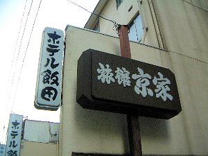 kyoya-iida.jpg