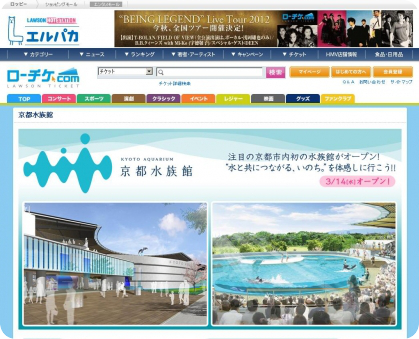 ローソン 京都水族館のチケット