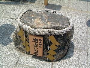 恋占いの石 地主神社