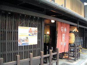 町家 京都