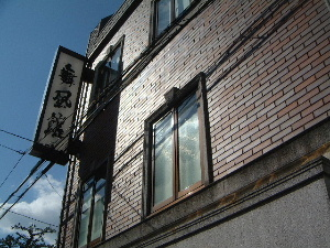 舞風館 京都ホテル旅館予約