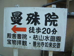 mansyuin-direction.JPG