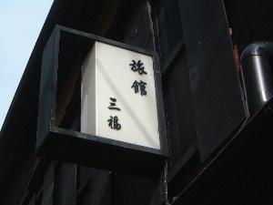 mifuku.JPG