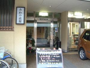 miwaya-front.JPG