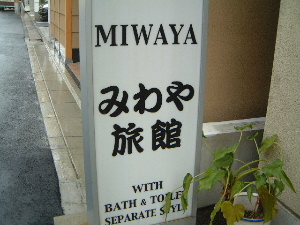 miwaya-sign.JPG