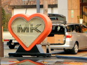 観光タクシー予約 MKタクシー
