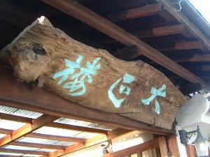 奈良の片泊まり
