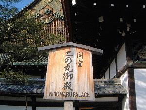 national-treasure-ninomaru.jpg