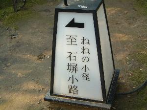 ねねの道 京都東山